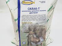 Добавка Заменитель цельного молока (СИЛАК Т), для телят-молочников