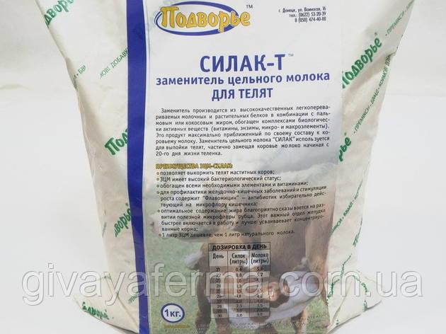 Заменитель молока для телят (СИЛАК Т) 5 кг, фото 2