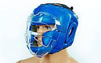 Шлем для единоборств с прозрачной маской Кожа ZEL ZB-5009-B (р-р S-XL, синий,красный,черный)
