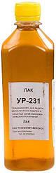 Лак УР-231