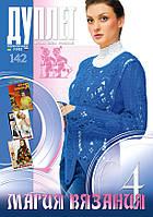 """Журнал по вязанию """"Дуплет"""" № 142 """"Магия вязания ч. 4"""", фото 1"""
