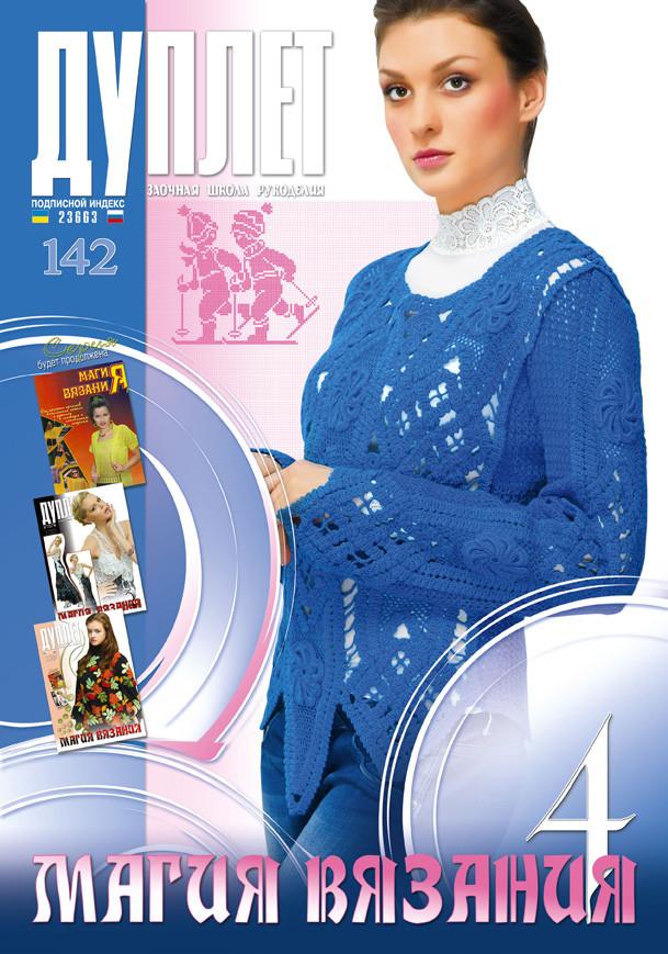"""Журнал по вязанию """"Дуплет"""" № 142 """"Магия вязания ч. 4"""""""