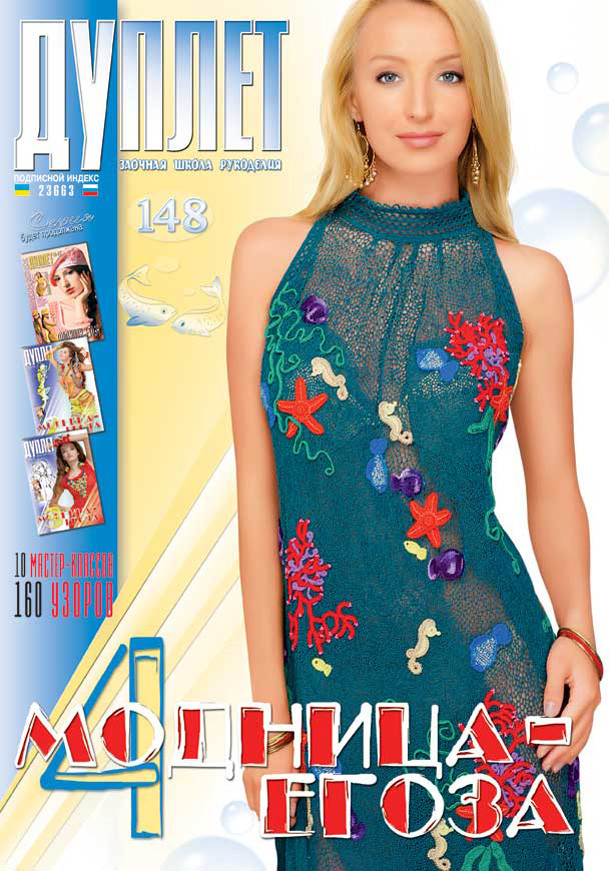 "Журнал з в'язання ""Дуплет"" № 148 ""Модниця - єгоза ч. 4"""