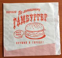 Упаковка бумажная для Гамбургера 8.33