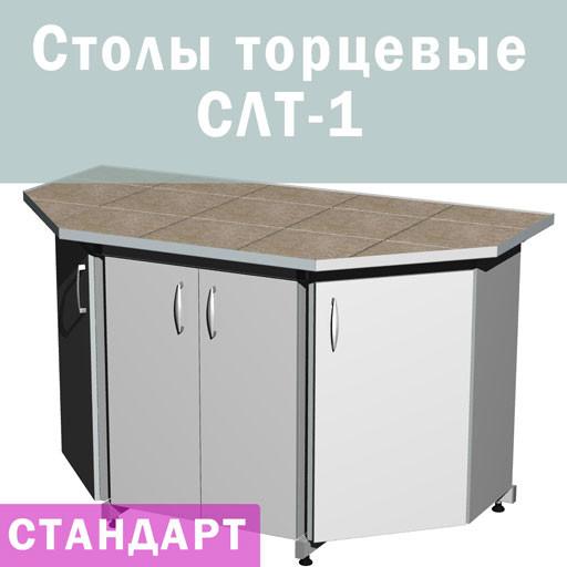 Столы лабораторные торцевые СЛТ-1, Украина