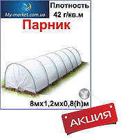 Парник 8 метров (мини-теплица) 42 г/кв м