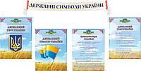 Стенды с государственными символами Украины
