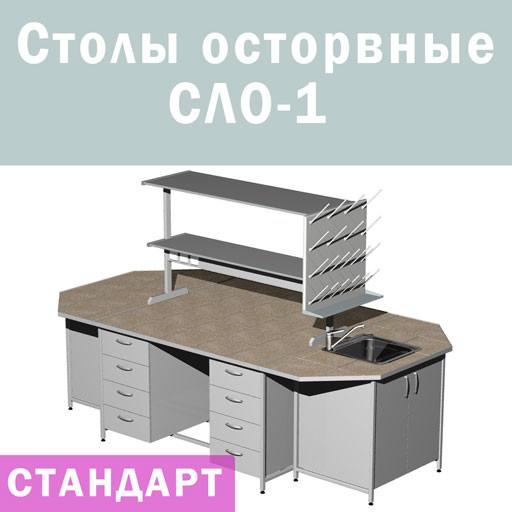 """Столы лабораторные островные СЛО-1 (Серия """"Стандарт""""), Украина"""
