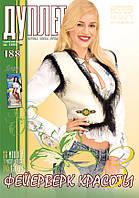 """Журнал по вязанию """"Дуплет"""" № 188 """"Фейерверк красоты ч. 3"""", фото 1"""