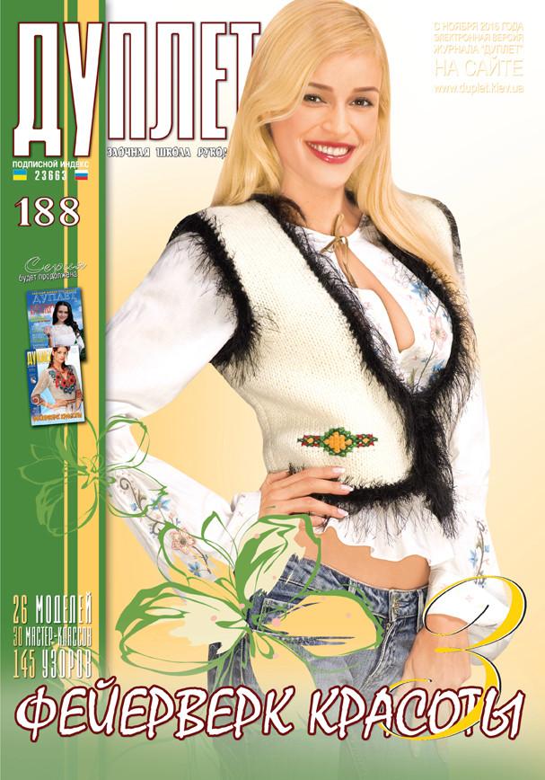 """Журнал по вязанию """"Дуплет"""" № 188 """"Фейерверк красоты ч. 3"""""""