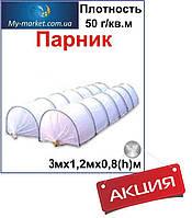 Парник 3 метра 50 г/кв м (точная плотность)