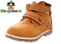 Детские демисезонные ботиночки на мальчика Шалунишка