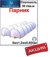 Парник 6 метров (мини-теплица) 50 г/кв м