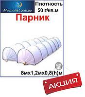 Парник 8 метров (мини-теплица) 50 г/кв м