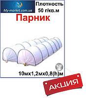 Парник 10 метров 50 г/кв м (точная плотность)