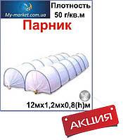 Парник 12 метров (мини-теплица) 50 г/кв м