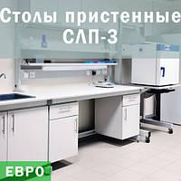 """Столы лабораторные пристенные СЛП-3 (Серия """"Евро""""), Украина"""