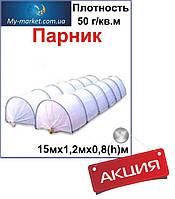 Парник 15 метров 50 г/кв м (точная плотность)