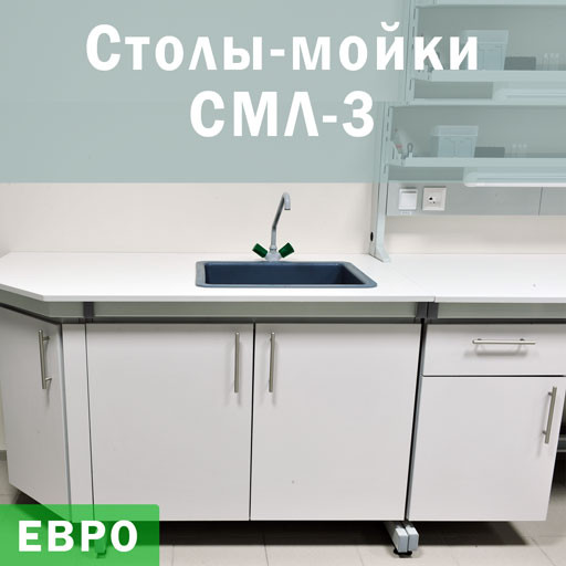 Столы-мойки лабораторные СМЛ-3, Украина