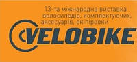 Международная выставка VELOBIKE 2017