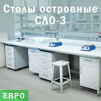 Столы лабораторные островные СЛО-3, Украина