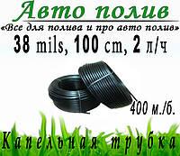 Капельная трубка New GR 16 mm (многолетняя садовая)  Eurodrip Греция.