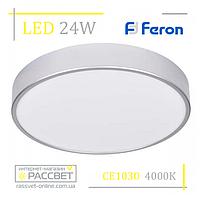 Светодиодный светильник Feron CE1030 24W 2040Lm 4000K (накладной LED) серебро круг