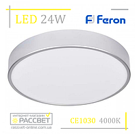 Светодиодный светильник Feron CE1030 24W 2040Lm 4000K (накладной LED) серебро круг, фото 1
