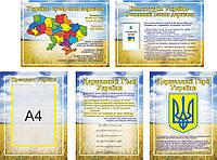 """Комплект стендов с государственной символикой """"Поле"""""""
