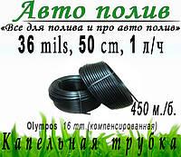 Компенсированная капельная трубка Olympos  16 mm (многолетняя садовая евродрип) Eurodrip, Греция
