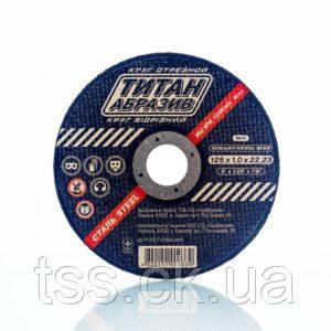 Круг (диск) отрезной ТИТАН АБРАЗИВ 125х1,0х22 (ТА1251022), фото 2