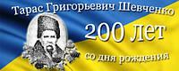 """""""200 років у серцях"""" - до ювілею Тараса Шевченка"""