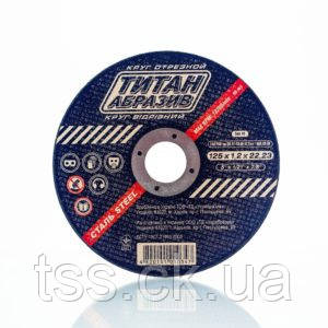 Круг (диск) отрезной ТИТАН АБРАЗИВ 125х1,2х22 (ТА1251222), фото 2