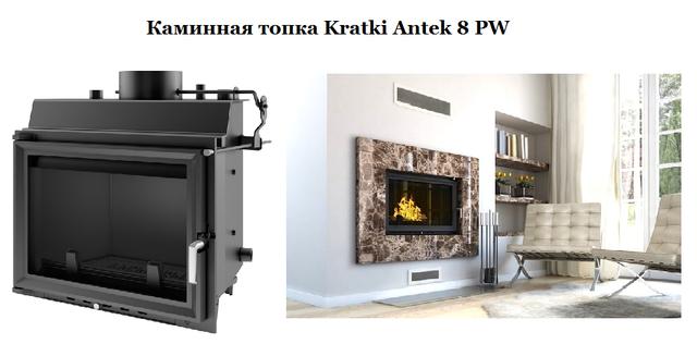 Каминная топка Kratki Antek 8 PW со змеевиком