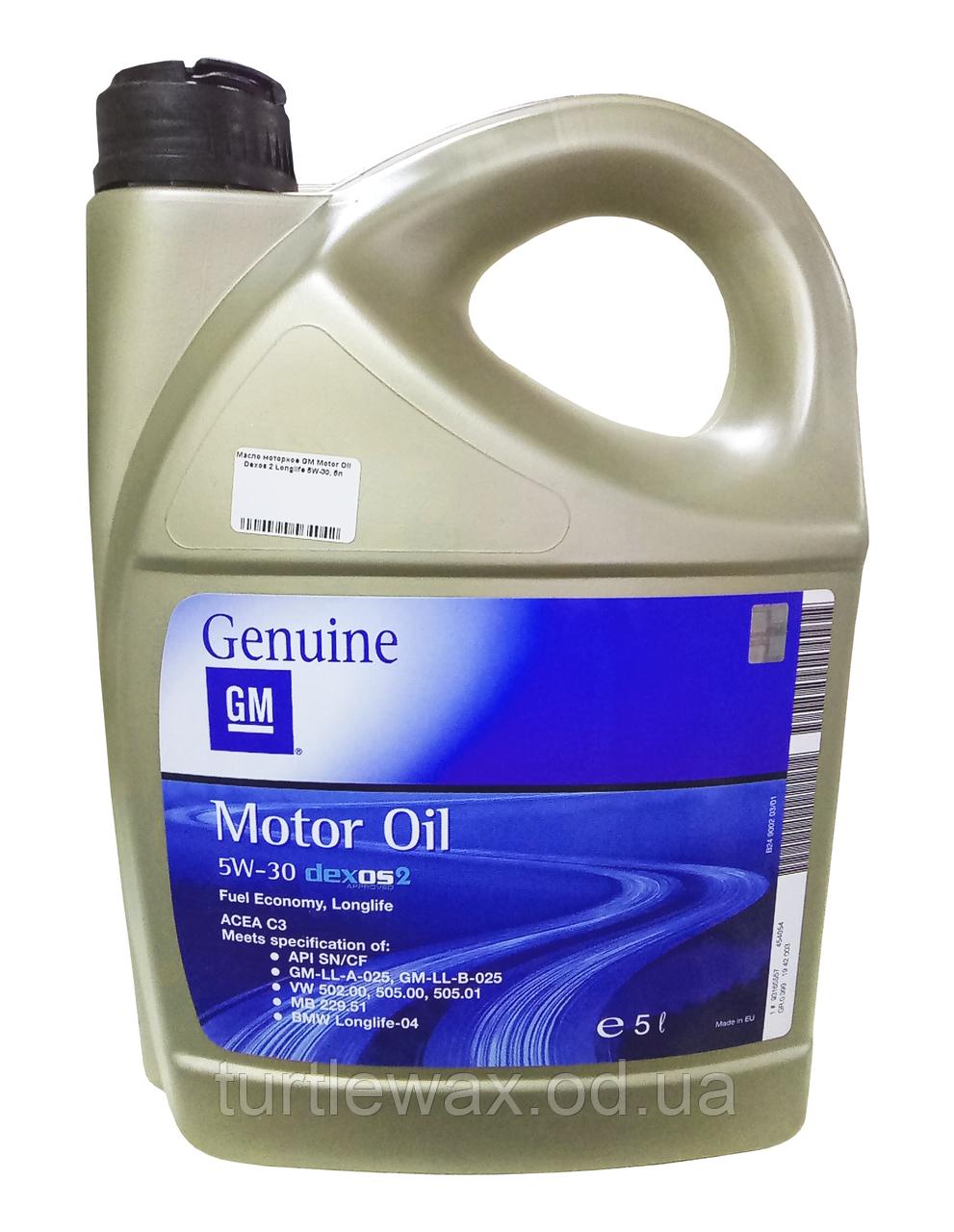 Масло моторное GM Motor Oil Dexos 2 Longlife 5W-30, 5л