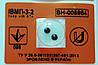 Антимагнитная наклейка ИВМП-3-2. Порог чувствительности - 100 млТл. Опт по 7,92 грн. с НДС   .   Магнет., фото 3