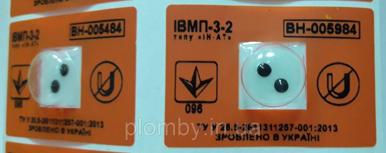 Антимагнитная наклейка ИВМП-3-2. Порог чувствительности - 100 млТл. Опт по 7,92 грн. с НДС   .   Магнет.