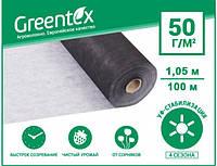 Агроволокно Greentex 50 (1.05x100м) чёрно-белое