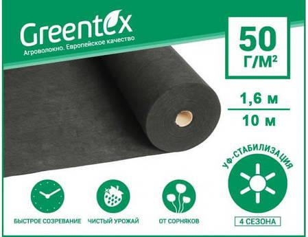 Агроволокно AgroVinn (Польща) 50 (1.6х10м) чорне, фото 2
