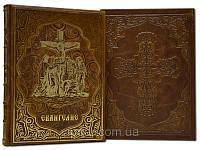 Евангелие. Подарочное издание (old skin).