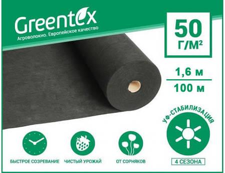 Агроволокно AgroVinn (Польша) 50 (1.6x100м) чёрное, фото 2