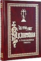Святое Евангелие с толкованием текста