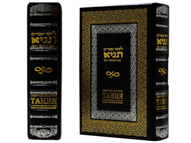 Тания. Подарочная книга на русском языке.