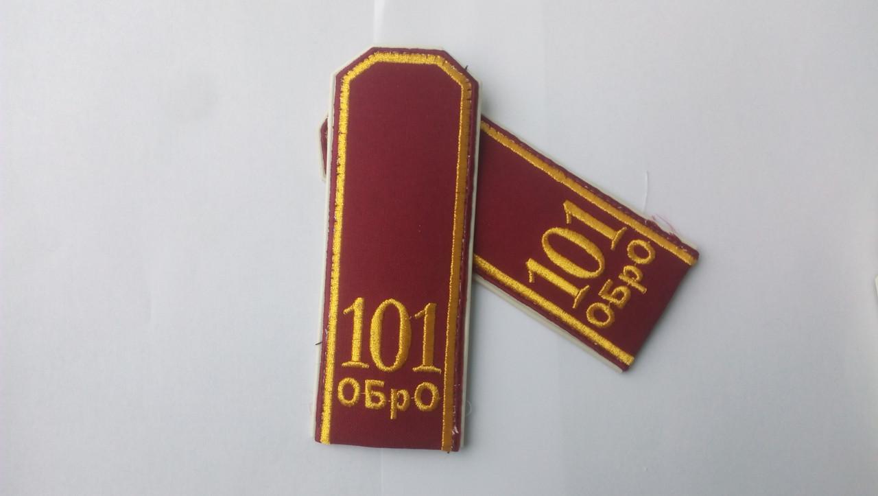 Погоны с вышивкой по родах войск 101 ОБРо (пара)
