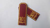 Погоны с вышивкой по родах войск 101 ОБРо