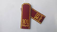 Погони з вишивкою по родах військ 101 ОБРо (пара)