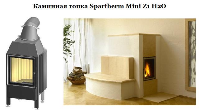 Каминная топка Spartherm Mini Z1 H2O