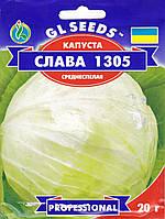 Семена капуста Белокочанная Славия 1305  20 г