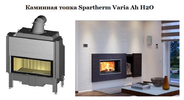 Каминная топка Spartherm Varia Ah H2O