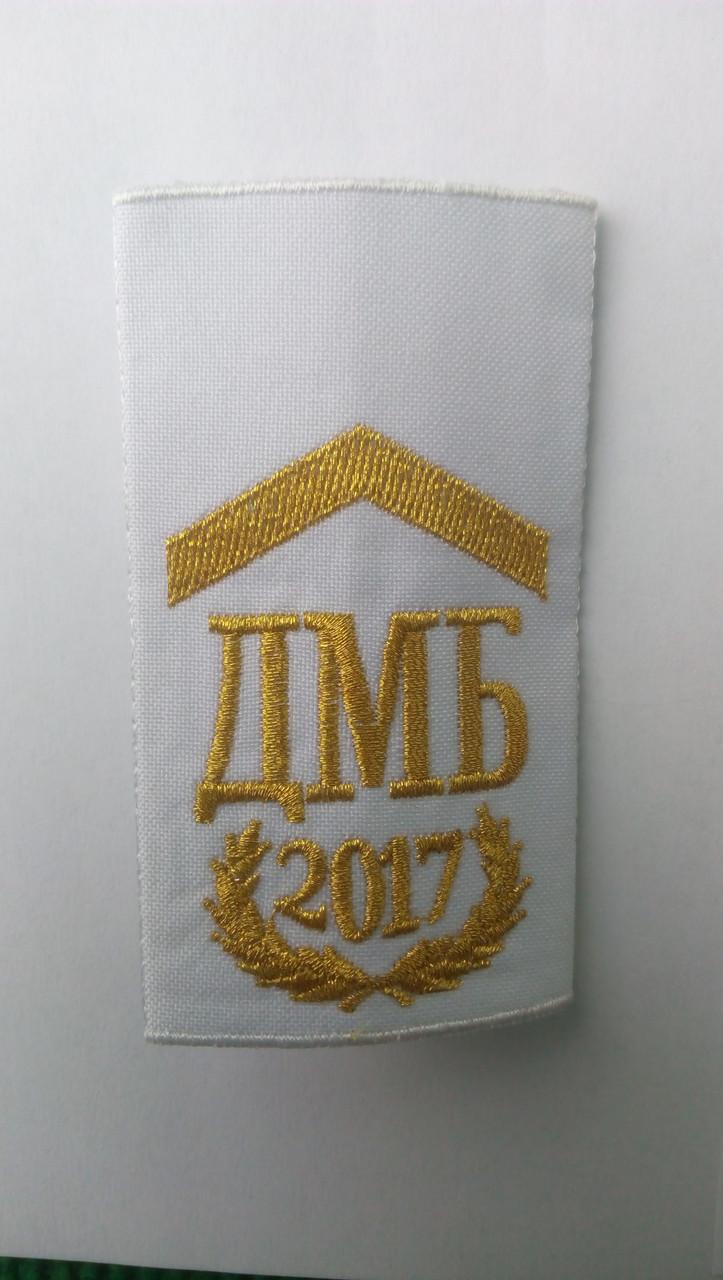 Погон муфта ДМБ с лычкой ст .солдат   белый